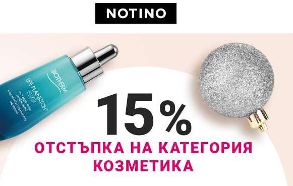 НОТИНО-15-козметика