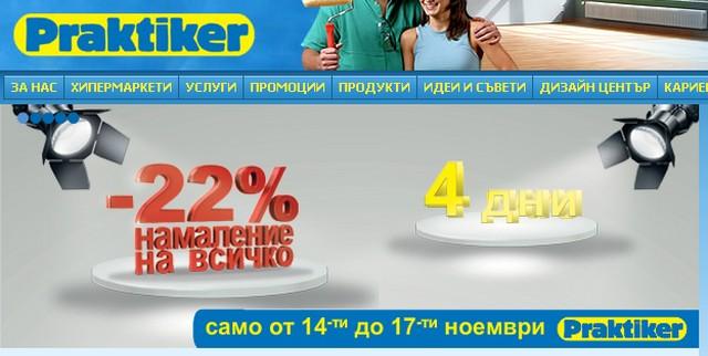 22% намаление на всички стоки в магазините на Praktiker