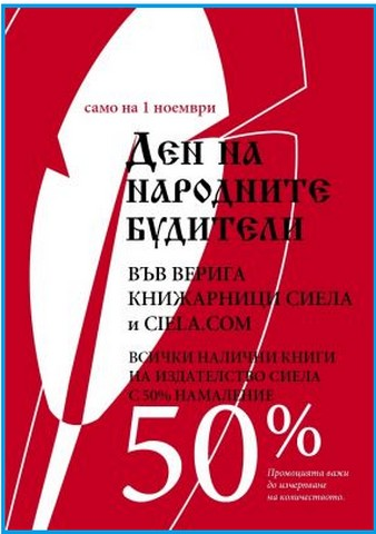 Промоция в книжарници Сиела