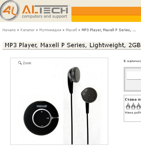 Mp3 Player - Maxell